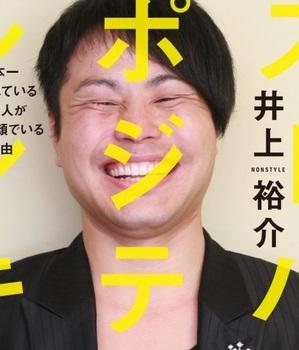 井上 本.jpg